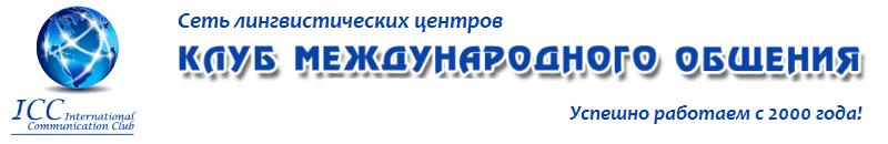 ICC: - сеть лингвистических центров Logo