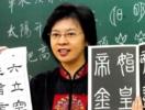 Учим китайский за три месяца!