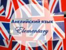 Английский язык Elementary