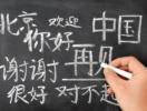 Открытый урок по китайскому языку